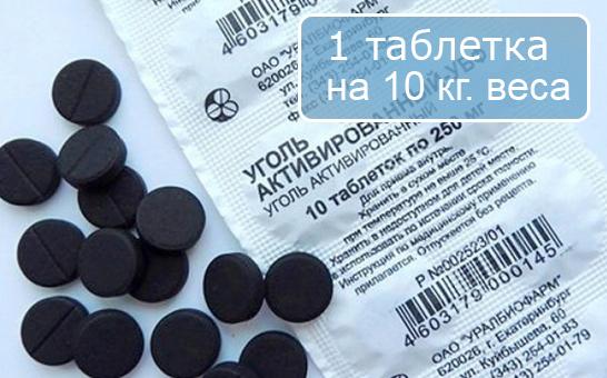 ugol-1-tabletka-na-10-kg-vesa