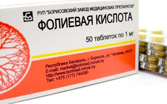 tabletki-folievaya-kislota